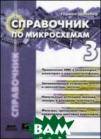 Справочник по микросхемам. Том 3  Шрайбер Г.  купить
