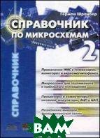 Справочник по микросхемам. Том 2  Шрайбер Г. купить