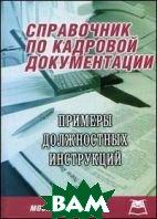 Справочник по кадровой документации. Примеры должностных инструкций   купить