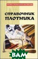 Справочник плотника  Банников Е.А.  купить