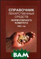 Справочник лекарственных средств Формулярного комитета  Воробьев П.А. купить