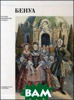 Альбом `Бенуа`  Русские живописцы ХХ века   купить