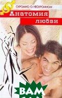 Анатомия любви  Гитин В.Г. купить