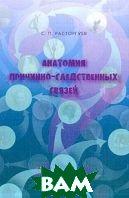 Анатомия причинно-следственных связей  Расторгуев С.П. купить