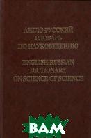 Англо-русский словарь по науковедению  Коваленко Е.  купить
