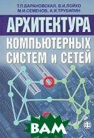 Архитектура компьютерных систем и сетей  Барановская Т.П. купить