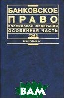 Банковское право РФ.Особенная часть.Том 2  Тосунян Г.А. купить
