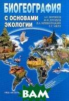 Биогеография с основами экологии  Воронов А.Г. купить