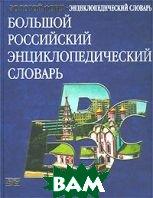 Большой российский энциклопедический словарь   купить
