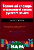 Толковый словарь ненормативной лексики русского языка  Квеселевич Д.И. купить