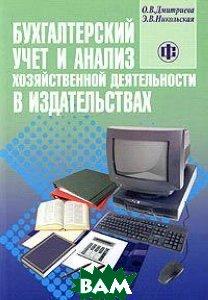 Бухгалтерский учет и анализ хозяйственной деятельности в издательствах  Дмитриева О.В. купить