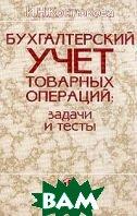 Бухгалтерский учет товарных операций: задачи и тесты  Костюкова И.Н. купить