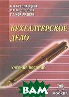 Бухгалтерское дело  Бреславцева Н.А. купить
