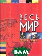 Весь мир:Страны и столицы  Шереметьева Т.Л. купить