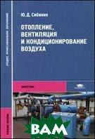 Отопление, вентиляция и кондиционирование воздуха. 6-е издание  Сибикин Ю.Д. купить