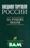 Внешняя торговля России на рубеже веков  Долгов С.И. купить