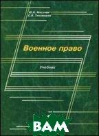 Военное право. Учебник  Мигачев Ю.И. купить