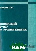 Воинский учет в организациях  Андреев С.В. купить