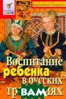 Воспитание ребенка в русских традициях  Соколова Л.В., Некрылова А.Ф. купить