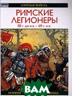 Римские легионеры, 58 г.до н.э.- 69 г.н.э.  Кован Р. купить