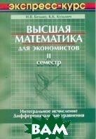 Высшая математика для экономистов. II семестр: Экспресс-курс  Белько И.В.,Кузьмич К.К купить