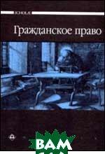 Гражданское право, 2 издание  Серия `SCHOLAE`  Гришаев С.П. купить