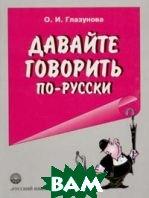 Давайте говорить по-русски. Учебник по русскому языку  Глазунова О. купить