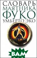 Словарь `Маятника Фуко`  Логош О., Петров В.  купить