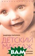 Детский массаж  Парахина Н. купить
