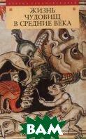 Жизнь чудовищ в средние века   купить