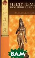 Индуизм: творящие ритмы.  Альбедиль М.Ф. купить