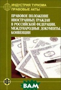 Индустрия туризма: Правовые акты.Правовое положение иностранных граждан в  Дехтярь Г.М. купить