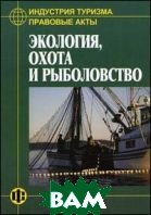 Индустрия туризма: Правовые акты: Экология, охота и рыболовство  Дехтярь Г.М. купить