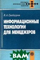 Информационные технологии для менеджеров, 2-е издание  Грабауров В.А. купить