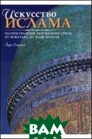 Искусство ислама  Нетесова Э.А. купить