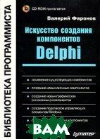 Искусство создания компонентов Delphi (+CD). Библиотека программиста   Фаронов В. В. купить