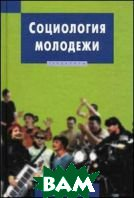 Социология молодежи. Учебник  Кузнецов В.Н.  купить