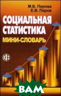 Социальная статистика. Мини-словарь  Перов Е.В., Перова М.Б.  купить