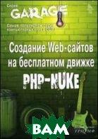 Создание Web-сайтов на бесплатном движке PHP-NUKE  Джонс купить