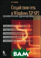 Создай свою сеть в Windows XP SP2. Практическое руководство  Кошелев В.Е. купить