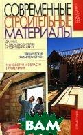 Современные строительные материалы   купить
