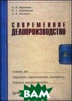 Современное делопроизводство  Лысенко Л.М., Воронцова Е.П., Березина Н.М.  купить