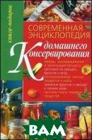 Современная энциклопедия домашнего консервирования   купить