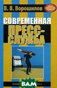 Современная пресс-служба  Ворошилов В.В.  купить