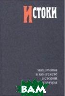 Истоки: Экономика в контексте истории и культуры.   Кузьминов Я.И. купить