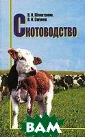 Скотоводство  В. И. Шляхтунов, В. И. Смунев купить
