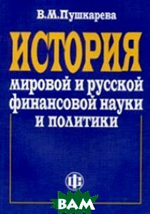 История мировой и русской финансовой науки и политики  Пушкарева В.М. купить