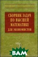 Сборник задач по высшей математике для экономистов. Учебное пособие  Ермаков В.И.  купить