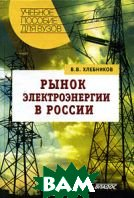 Рынок электроэнергии в России  В. В. Хлебников купить