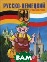 Русско-немецкий разговорник  Гуров П. А.  купить